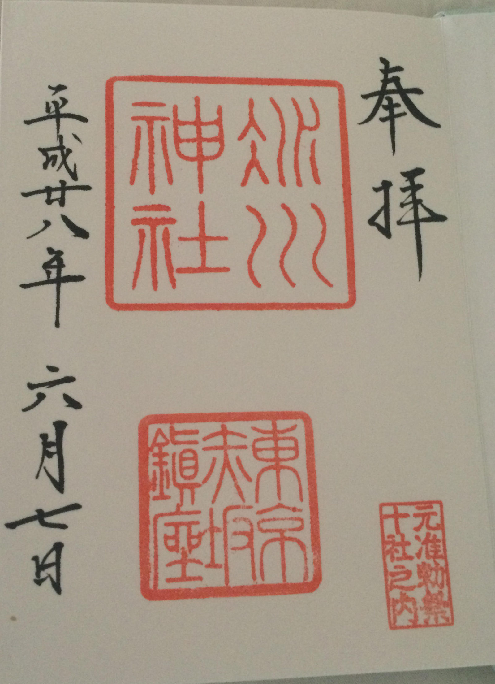 Goshuin(shrine seal) from Hikawa Jinja.